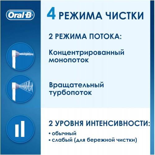 Ирригатор Oral-B Aquacare 4 Pro-Expert MDH20.016.2