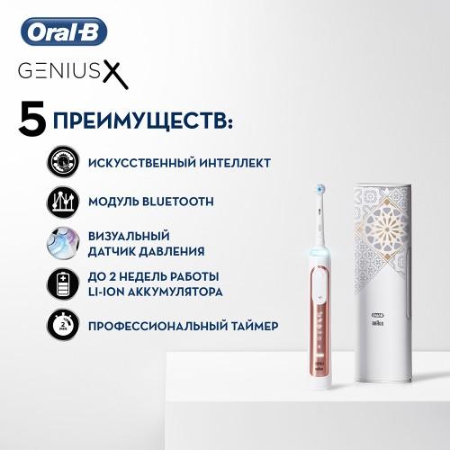 Электрическая зубная щетка Oral-B Genius X 20000N Luxe Edition Розовое Золото
