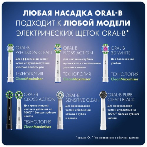 Насадка для зубных щеток Oral-B Precision Charcoa Clean EB 20 CH (4 шт) с древесным углем