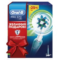 Э/щетка Braun Oral-B PRO 570 CROSS ACTION D16.524U