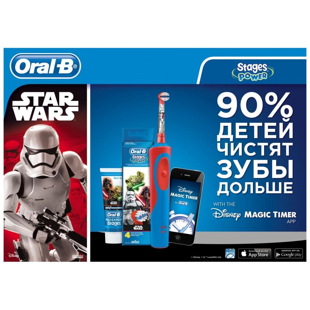 Детская э/щетка Braun Oral-B Kids Vitality StagesPower StarWars  D12.513 + паста
