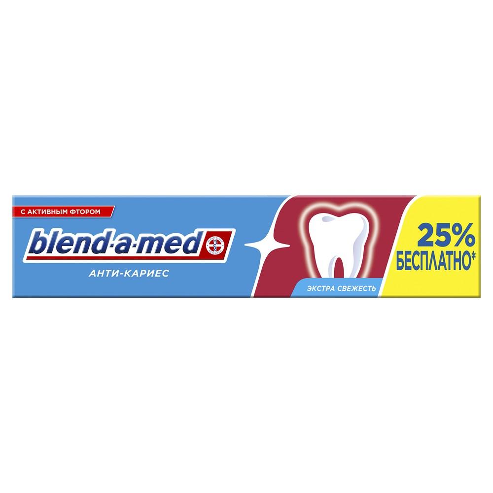 Зубная паста BLEND-A-MED Анти-Кариес Экстра свежесть, 125 мл тонометр b well med 57
