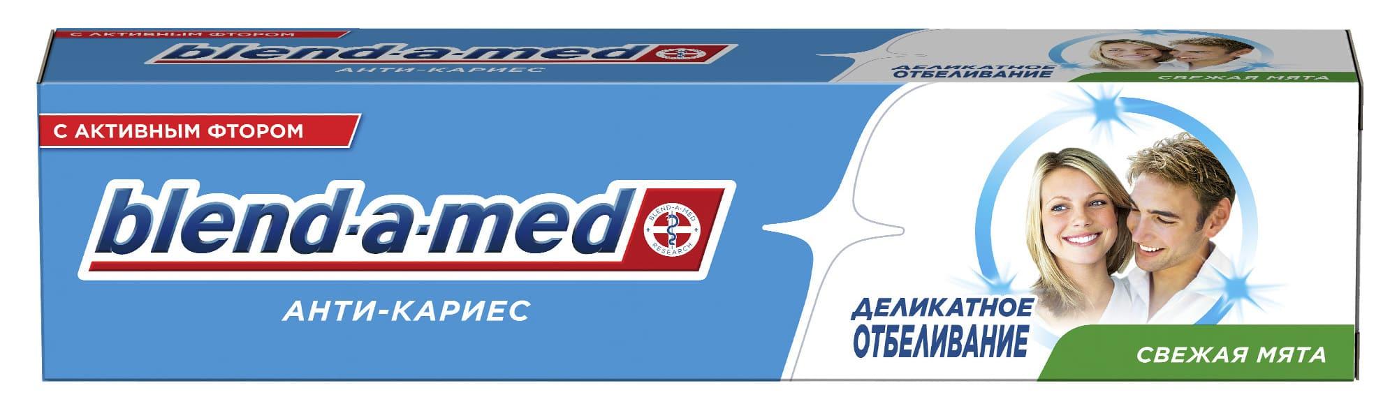 Зубная паста BLEND-A-MED Анти-Кариес Здоровая белизна и деликатное отбеливание 100мл стоимость